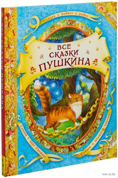 Все сказки Пушкина. Александр Пушкин