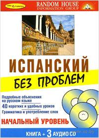 Испанский без проблем (книга + 3 CD)