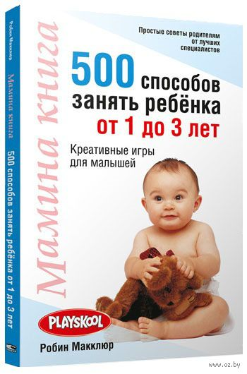 Мамина книга. 500 способов занять ребёнка от 1 до 3 лет — фото, картинка