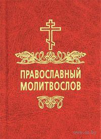 Православный Молитвослов (м)
