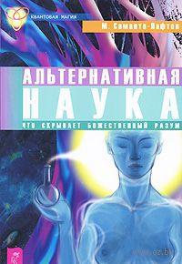 Альтернативная наука. Что скрывает Божественный разум. Манджир Саманта-Лафтон