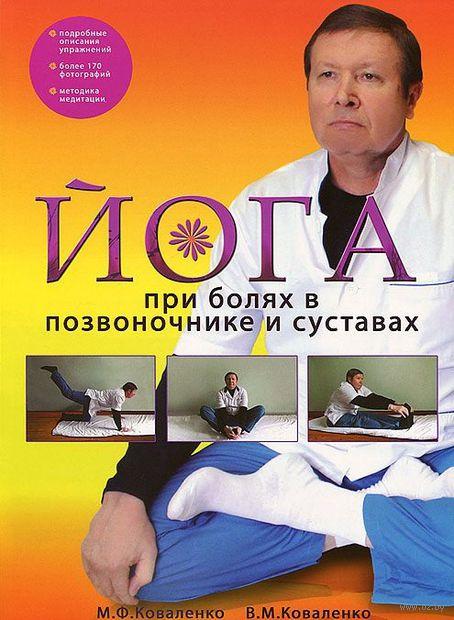 Йога при болях в позвоночнике и суставах. М. Коваленко, В. Коваленко