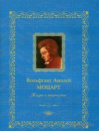Вольфганг Амадей Моцарт. Жизнь и творчество