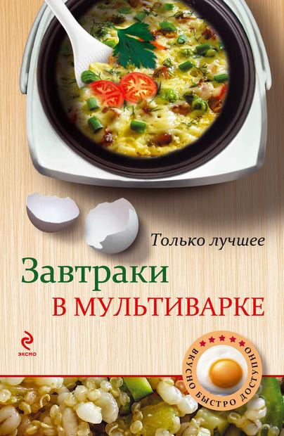 Завтраки в мультиварке. Н. Савинова