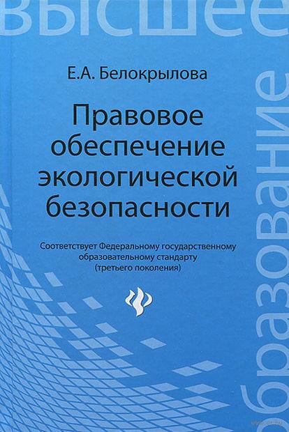 Правовое обеспечение экологической безопасности. Екатерина Белокрылова
