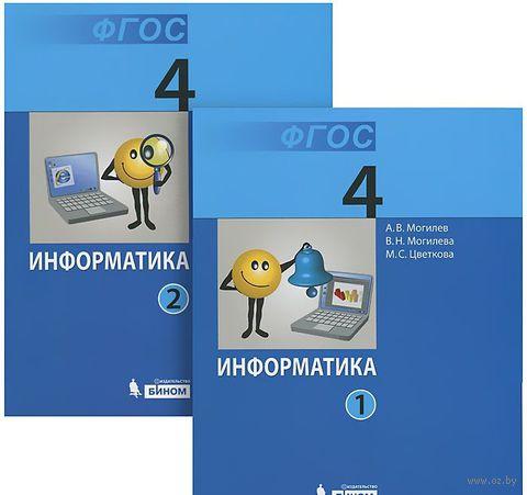 Информатика. 4 класс (в 2-х частях) — фото, картинка