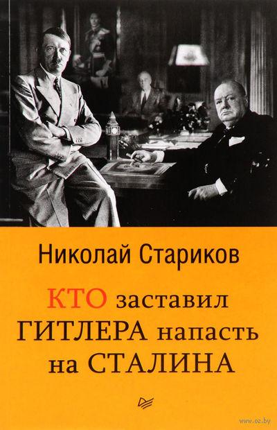 Кто заставил Гитлера напасть на Сталина (м). Николай Стариков