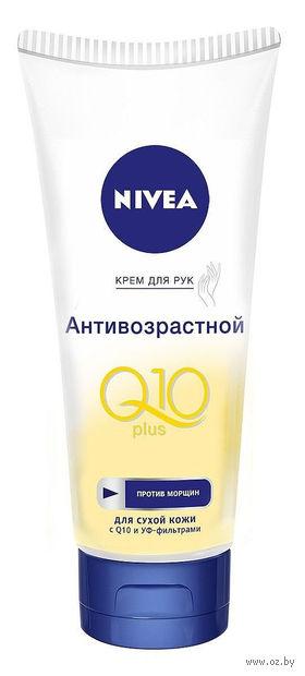 Крем для рук антивозрастной Q10 plus (100 мл)