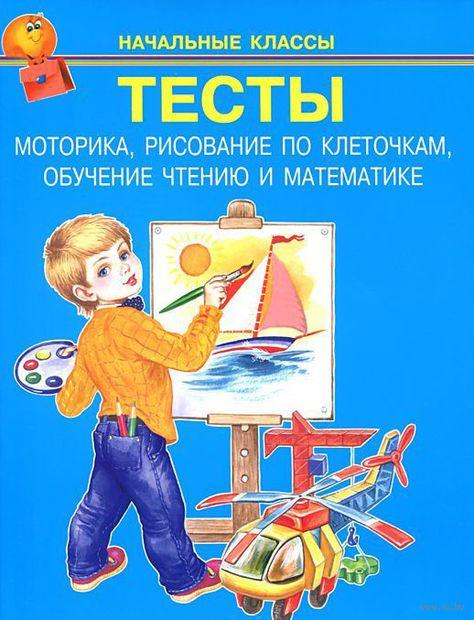 Тесты. Моторика, рисование по клеточкам, обучение чтению и математике