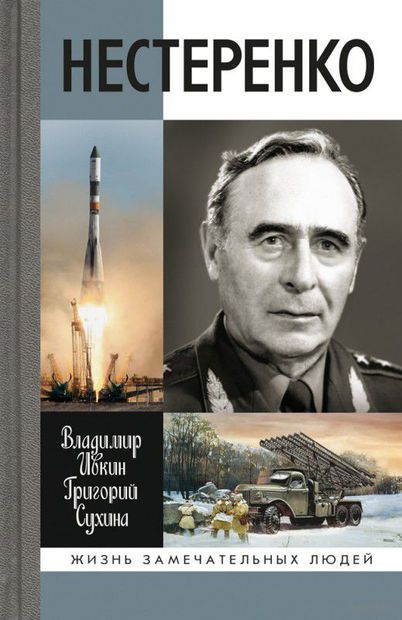 Нестеренко. Григорий Сухина, Владимир Ивкин