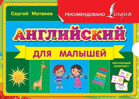 Английский для малышей. Сергей Матвеев