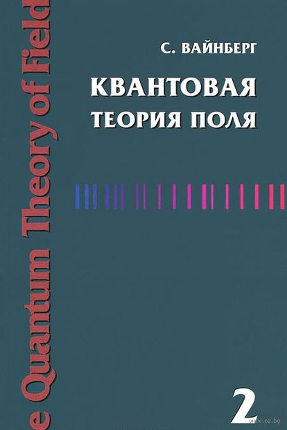 Квантовая теория поля. Том 2. Современные приложения. Стивен Вайнберг