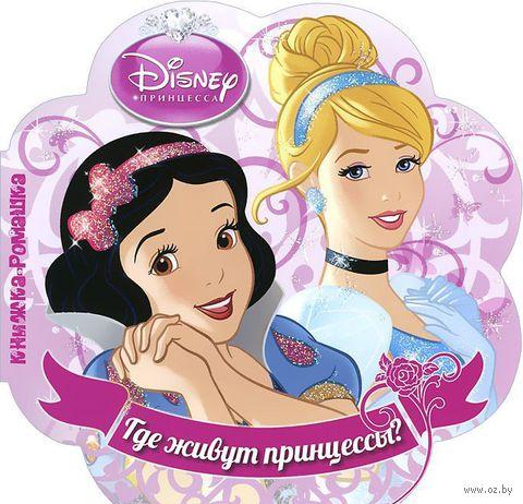Принцесса. Где живут принцессы? — фото, картинка