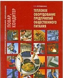 Тепловое оборудование предприятий общественного питания. Галина Лутошкина