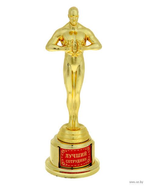 "Статуэтка пластмассовая ""Оскар. Лучший сотрудник"" (6,6х6,3х18,5 см)"