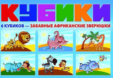 """Кубики """"Африканские зверюшки"""" (6 шт)"""