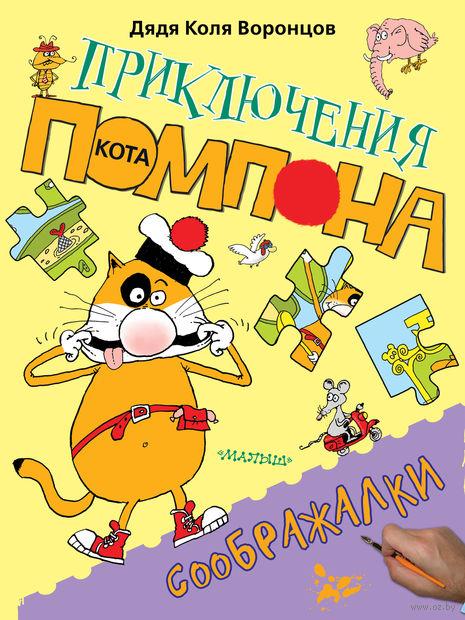 Соображалки. Николай Воронцов