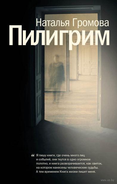 Пилигрим. Наталья Громова