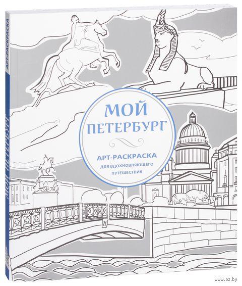 Мой Петербург. АРТ-Раскраска для вдохновляющего путешествия — фото, картинка