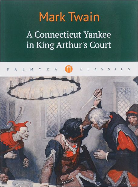 A Connecticut Yankee in King Arthur's Court — фото, картинка