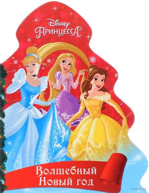 Disney. Принцесса. Волшебный Новый год — фото, картинка