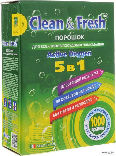 """Порошок для посудомоечных машин """"Active Oxygen"""" (1 кг) — фото, картинка"""