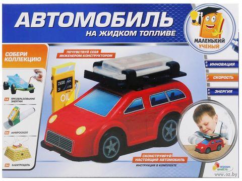 """Набор для опытов """"Автомобиль на жидком топливе"""" — фото, картинка"""