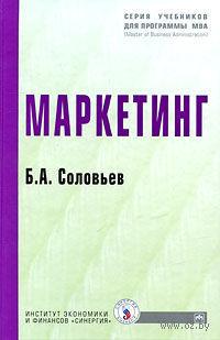 Маркетинг. Борис Соловьев