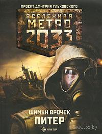 Метро 2033. Питер (м) — фото, картинка
