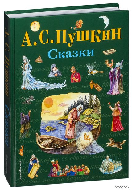 Александр Сергеевич Пушкин. Сказки — фото, картинка