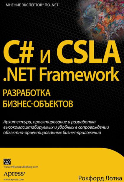 C# и CSLA .NET Framework: разработка бизнес-объектов. Рокфорд Лотка