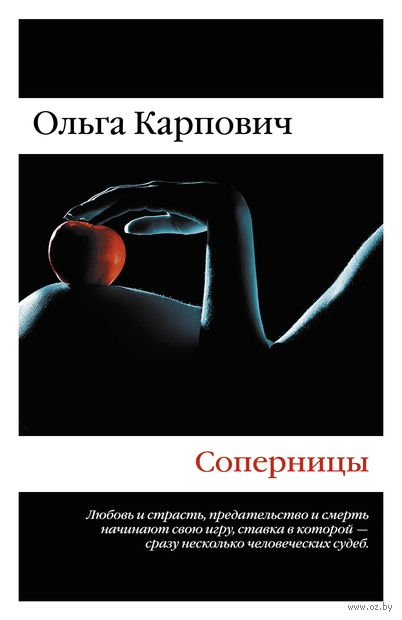 Соперницы (м). Ольга Карпович