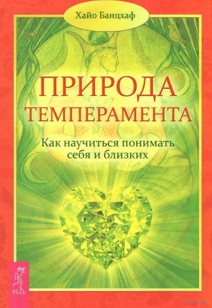 Природа темперамента. Как научиться понимать себя и близких. Хайо Банцхаф