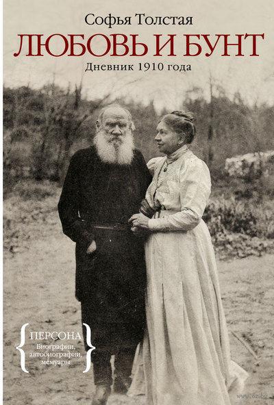 Любовь и бунт. Дневник 1910 года. Софья Толстая