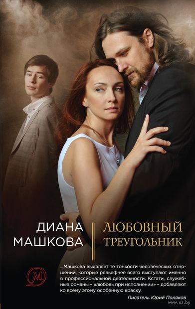 Любовный треугольник (м). Диана Машкова