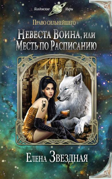 Невеста воина, или Месть по расписанию (книга вторая). Елена Звездная