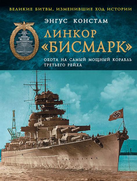 """Линкор """"Бисмарк"""". Охота на самый мощный корабль Третьего Рейха. Энгус Констам"""