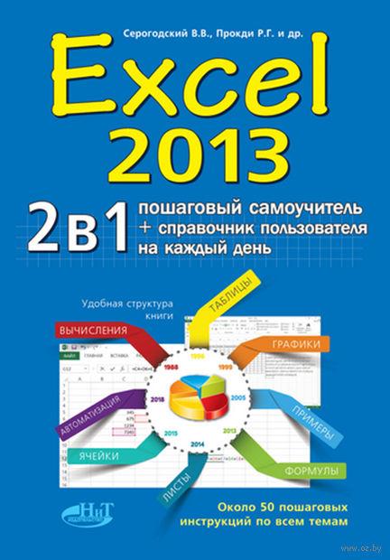 Excel 2013. Пошаговый самоучитель (+ справочник пользователя на каждый день). В. Серогодский, А. Дружинин