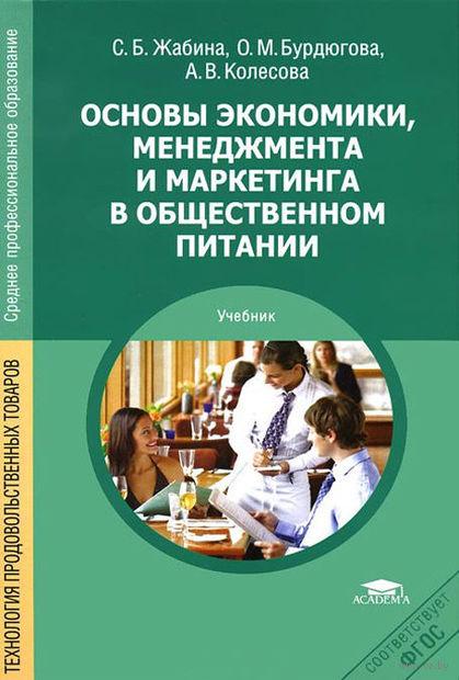 Основы экономики, менеджмента и маркетинга в общественном питании