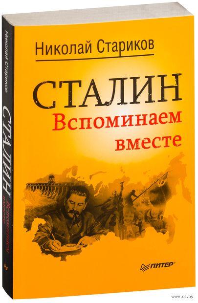 Сталин. Вспоминаем вместе (м). Николай Стариков