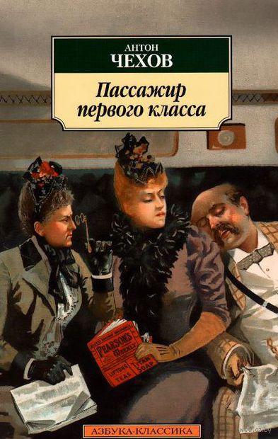 Пассажир первого класса. Антон Чехов