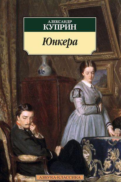 Юнкера. Александр Куприн
