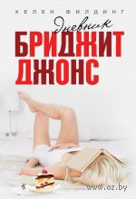 Дневник Бриджит Джонс (м). Хелен Филдинг