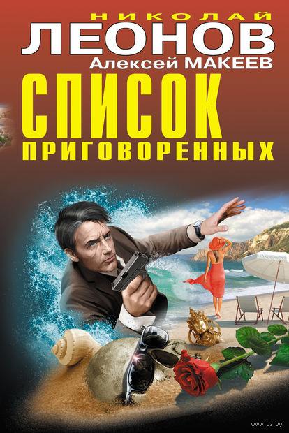 Список приговоренных. Алексей Макеев, Николай Леонов