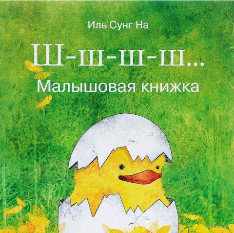 Ш-ш-ш-ш... Малышовая книжка. Сунг На Иль