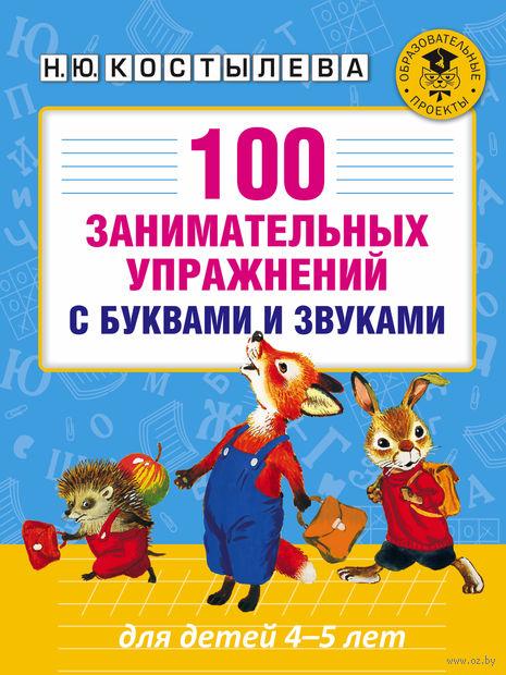 100 занимательных упражнений с буквами и звуками для детей 4-5 лет — фото, картинка