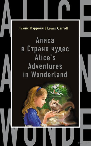 Alice`s Adventures in Wonderland. Льюис Кэрролл