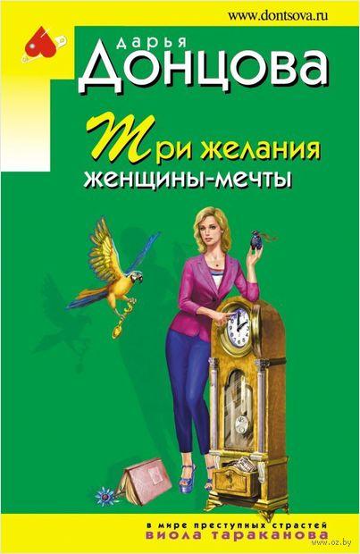 Три желания женщины-мечты (м). Дарья Донцова