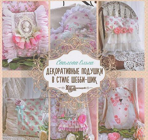 Декоративные подушки в стиле шебби-шик. Ольга Свалова