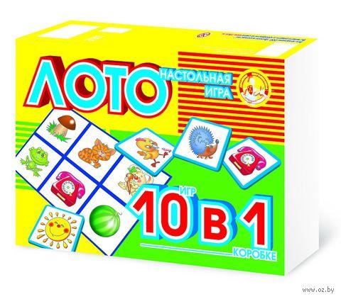 """Лото """"10 игр в 1 коробке"""""""